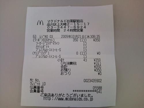 マクドナルド_コーヒーサンプリング2