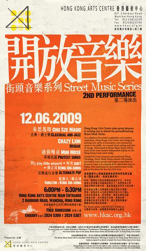 開放音樂(Art Centre 12-6-2009)
