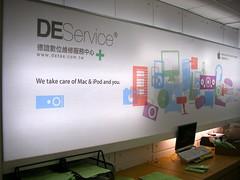 德誼數位維修服務中心