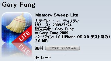 memorysweeplite by you.