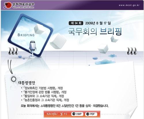 국무회의 브리핑 2009-08-18