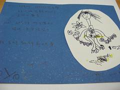 20090924-許老師卡片內 (2)