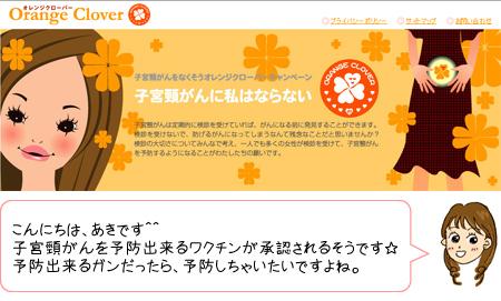 子宮頸がんをなくそう オレンジクローバーキャンペーン
