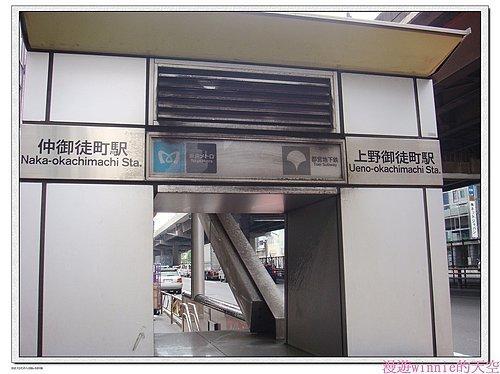 上野御徒町車站