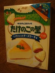 Takenoko no Sato Cheesecake