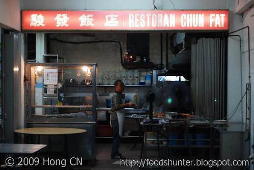 骏发饭店 (Chun Fat Restaurant)