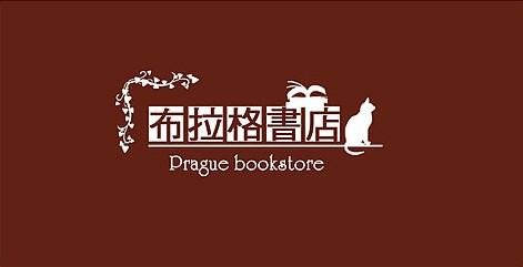 布拉格書店