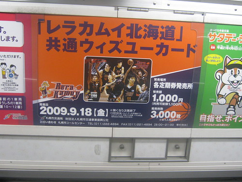 Japanese basketball?! What will they thing of next? Japanese baseba-...oh...