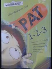 เฉลยข้อสอบ PAT1-2-3 โดยชวก. วิศวฯจุฬาฯ