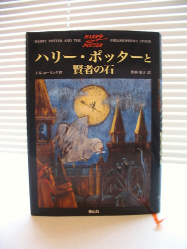 Harry Potter in Japanese
