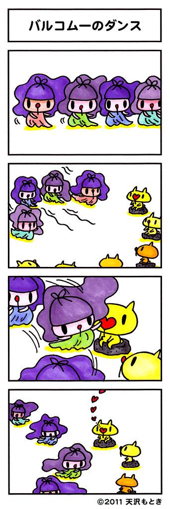 むー漫画28_バルコムーのダンス