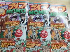 [2009年5月28日] 竹書房『まんがライフMOMO』2009年7月号×3冊