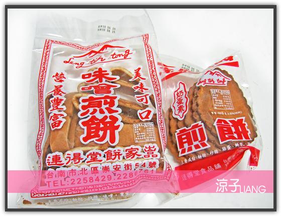連得堂餅家01