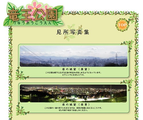 広島 竜王公園 夜景1
