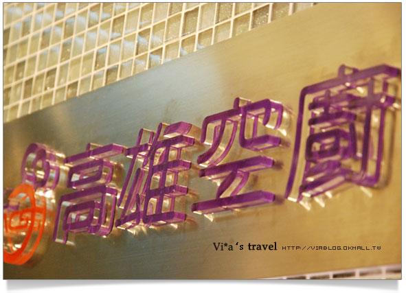 【高雄漢神巨蛋】漢神巨蛋百貨美食街~高雄空廚篇【高雄漢神巨蛋】漢神巨蛋百貨美食街~高雄空廚篇