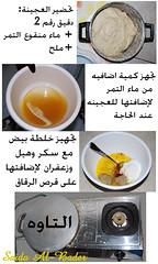 خبز رقاق-1 (zoom_photo) Tags: bread خبر طبخ رقاق