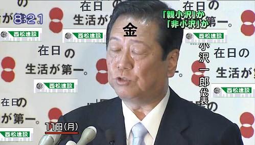 光る小沢(Ichiro Ozawa, shiny)