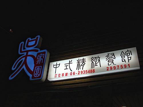 20090905-wuhome-dinner-01