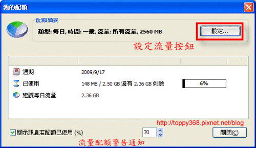 NetWorx_Traffic 2