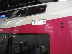 Hakone 1號