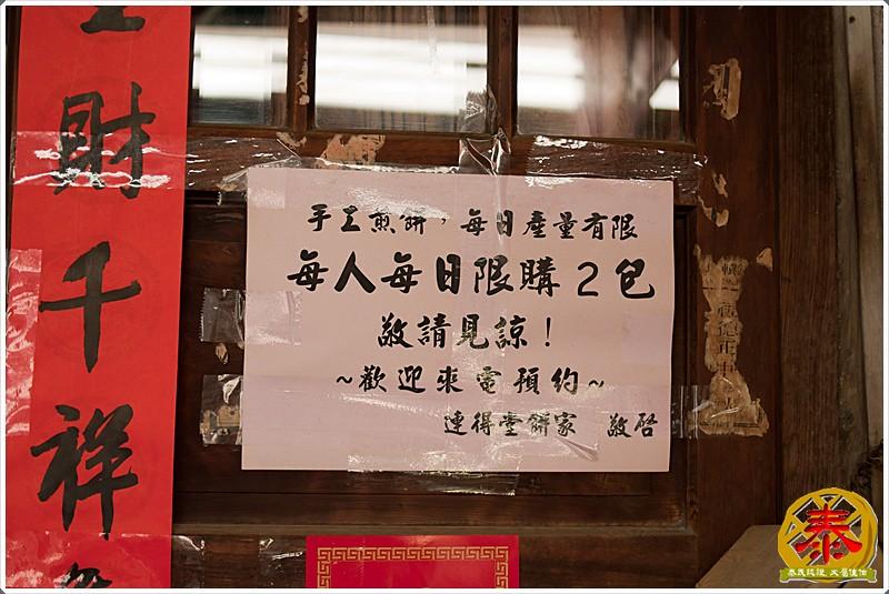 2011.02.06 連得堂餅家-2