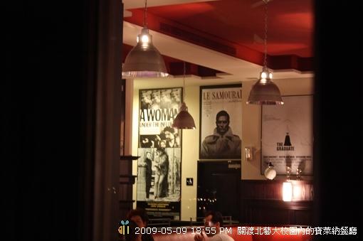 090509關渡寶萊納德國餐廳 (20)