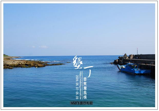 【墾丁旅遊景點】墾丁浮潛秘境~香蕉灣漁港