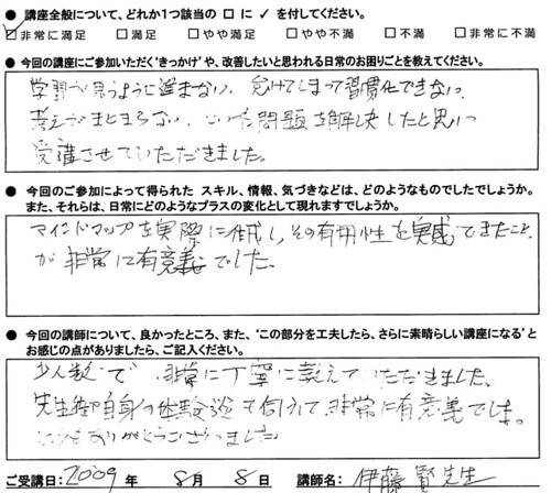 20090808翻訳者男性