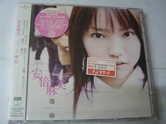 全新 原裝絕版 2003年 3月26日 安倍麻美 初回限定盤特典 理由 DVD 原價 1400yen