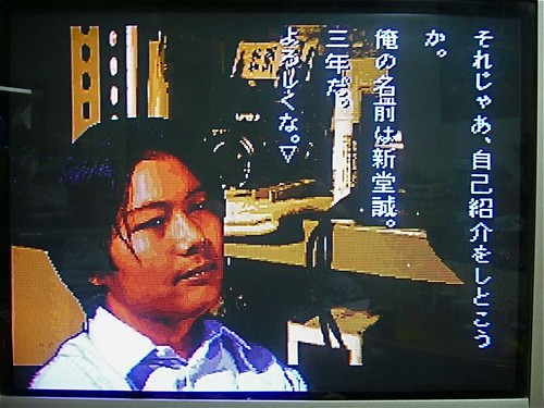 Gakkowa_Wii