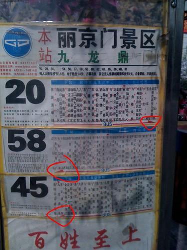 洛阳的公车站牌