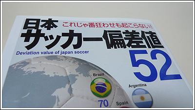 日本サッカー偏差値52 杉山茂樹著