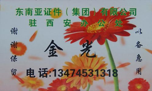 东南亚办证(集团)有限公司的驻西安办公处