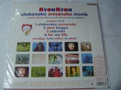 全新 原裝絕版 1996年 12月18日 小泉今日子 KYOKO  KOIZUMI KYON LD 原價 3400YEN 2