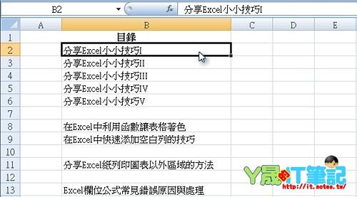 Excel編號-01