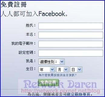 Facebook註冊-2