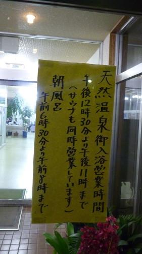 斜里湯 (3).JPG