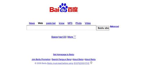 baidu translated search screen