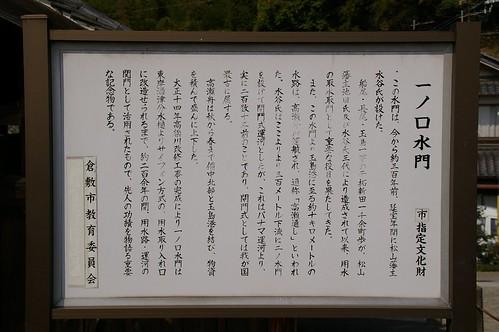 一ノ口水門 #1