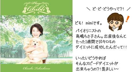 高嶋ちさ子 画像8