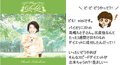 高嶋ちさ子 画像7