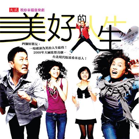 你拍攝的 大風音樂劇《美好的人生》 2。