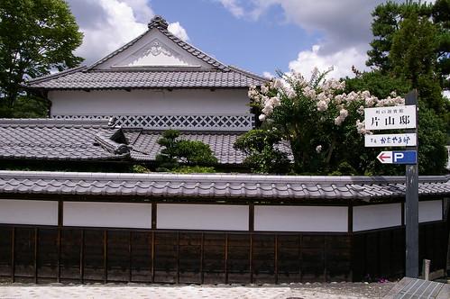 片山邸 #1