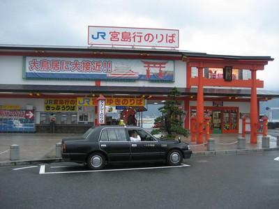 広島 宮島 フェリー 1