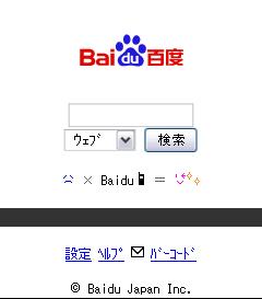 Baidu.jp Mobile