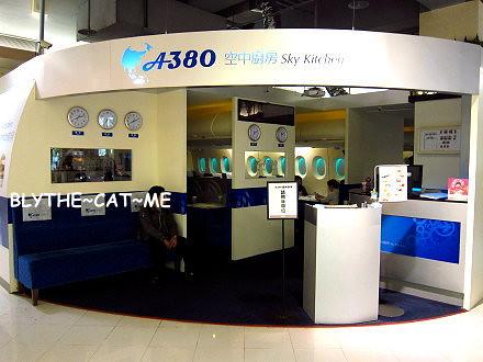 A380空中廚房 (1)