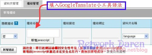 Google Translate安裝-2