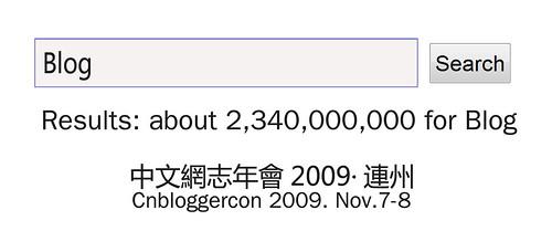 微动力,广天地 中文網網志年會2009