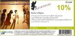 ครัวหนังตะลุง เสรีไทย, ถนนเสรีไทย มอบส่วนลด 10%