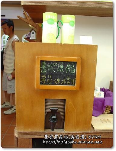新竹薰衣草森林(尖石)-021